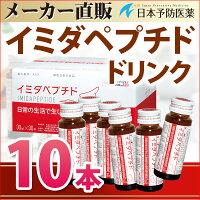 イミダペプチドドリンクイミダゾールジペプチドイミダゾールペプチド飲料10本セット鶏りんご果汁栄養ドリンク機能性表示食品日本予防医薬通販