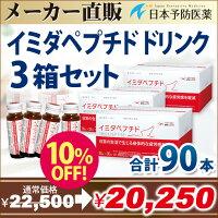 イミダペプチドドリンクイミダゾールジペプチドイミダゾールペプチド飲料90本セット機能性表示食品日本予防医薬通販