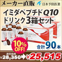 還元型コエンザイムQ10(カネカQH)+イミダペプチド【イミダペプチドQ10】50ml×30本疲労日本予防医薬通販