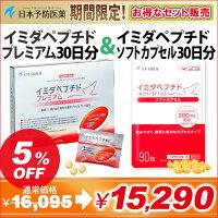 イミダペプチド,イミダゾールジペプチド,イミダペプチドプレミアム,ソフトカプセル疲労回復,疲労,日本予防医薬