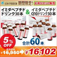 イミダペプチドドリンクイミダゾールジペプチドイミダゾールペプチドQ1030本&イミダペプチド飲料うめ風味30本=合計60本セット栄養ドリンク日本予防医薬通販
