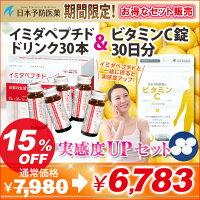 イミダペプチドドリンクイミダゾールジペプチドイミダゾールペプチド飲料30本ソフトカプセル120粒鶏りんご果汁機能性表示食品日本予防医薬通販