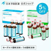 イミダペプチドドリンクイミダゾールジペプチドイミダゾールペプチドヨーグルト風味30本&イミダペプチド飲料うめ風味30本=合計60本セット栄養ドリンクノンカフェインカフェインレス日本予防医薬通販