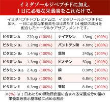 イミダペプチドプレミアム300mg配合90粒30日分【正規品】サプリメントイミダゾールジペプチドイミダゾールペプチド240mg以上日本予防医薬通販