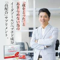 イミダペプチドプレミアムサプリメントイミダゾールジペプチド240mg以上日本予防医薬通販