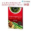 イミダペプチドぽかぽか中華スープ仕立て イミダゾールジペプチド イミダゾールペプチドスープ1箱(10袋)セット 生姜 わかめ ねぎ 具入り 数量限定 日本予防医薬 通販 その1