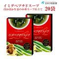 イミダペプチドコーンスープイミダゾールジペプチドイミダゾールペプチドスープ3箱セットコーンポタージュコーンクリーム日本予防医薬通販