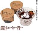 炭焼きコーヒーゼリー 珈琲ゼリー(8個入り)【フレッシュ付】...