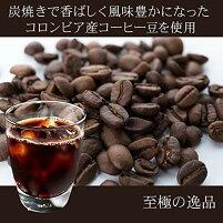 炭焼きコーヒーゼリー
