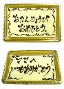 メッセージプレート 【送料無料商品やケーキを購入された場合、同梱するので送料無料です】(メッセージ チョコプレート プレート メッセージチョコプレート バースデーケーキ 誕生日ケーキ メッセージチョコプレート 喜ばれる 贈り物 ありがとう )
