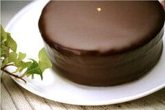 濃厚ザッハトルテ(15cm)(誕生日ケーキ バースデーケーキ 送料無料 チョコレートケーキ 新…