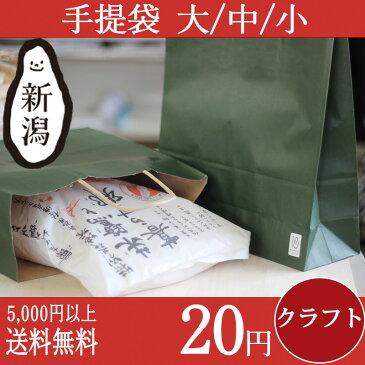 ギフトオプション 手提袋 大/中/小