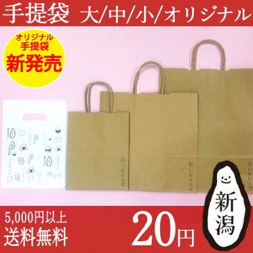 ギフトオプション 手提袋 大/中/小/オリジナル