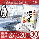 魚沼産コシヒカリ 塩沢産 30kg(5kg×6) 送料無料 お米 新潟...