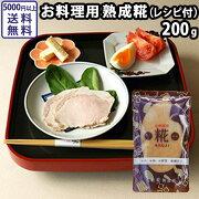 お料理用熟成糀200gレシピ付