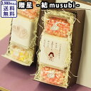 【キャッシュレス5%還元】贈星 - 結 musubi - |...