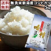 無洗米【吟精】新潟産コシヒカリ5kg