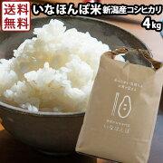 いなほんぽ米2kg×2