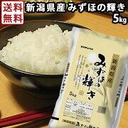 新潟県産みずほの輝き5kg
