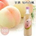 糀の甘酒 白桃 500ml 米麹 砂糖不使用 ノンアルコール