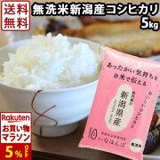 ネット限定無洗米新潟産コシヒカリ5kg