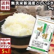 無洗米【吟精】新潟産こしいぶき5kg