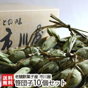160年以上続く老舗餅菓子屋さんが作る「笹団子」!石臼で挽いた新潟産コシヒカリ・コガネモチを...