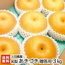 贈答用!土田農園の日本梨 新潟県産 あきづき 3kg(5〜8...