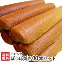 新潟の屋台の定番菓子「ぽっぽ焼き」がついに通販化!蒸気でふわふわ、もっちりに焼きあげられ...