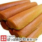 ぽっぽ焼き(蒸気パン)30本
