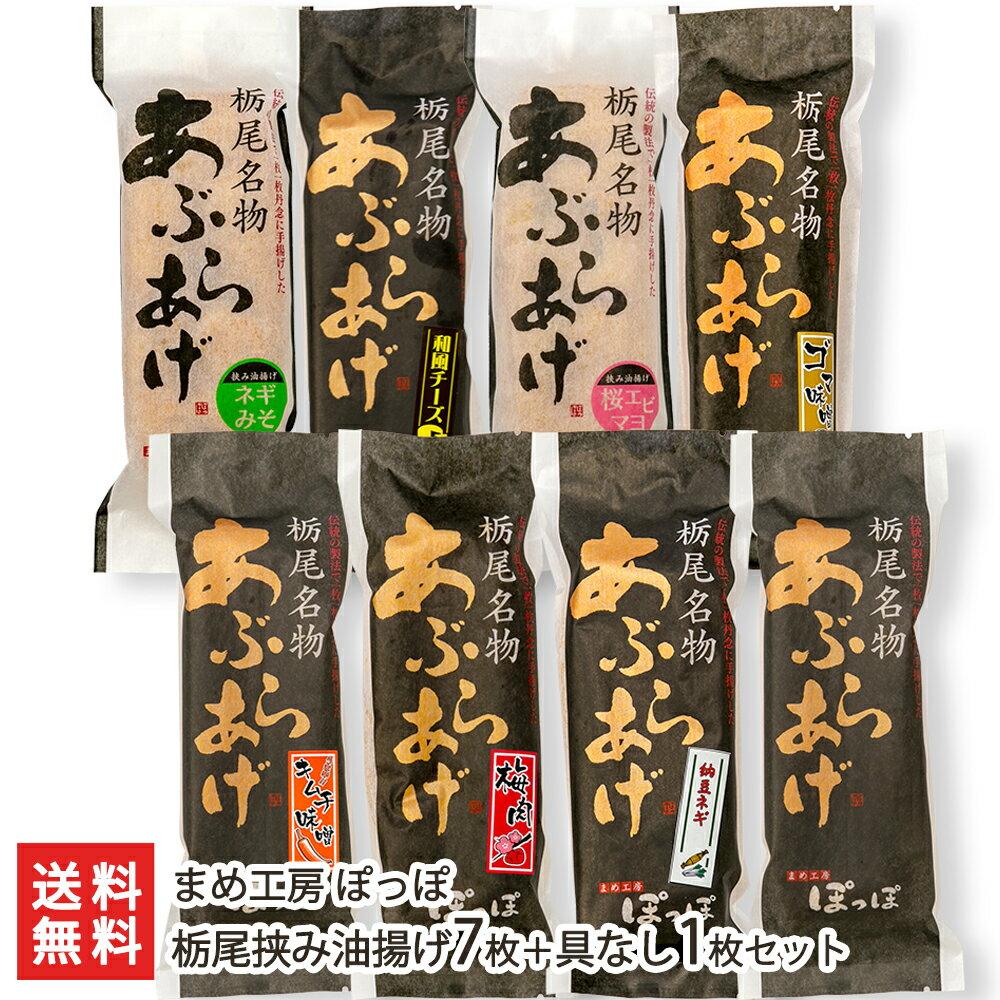 豆腐, 油揚げ  71