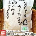 【令和2年度新米】JAS認証 新潟産 無農薬 有機栽培米コシヒカリ 精米20kg(5kg袋×4) オオツカファーム【オーガニック/こしひかり】【お歳暮に!ギフトに!贈り物・内祝いに!のし(熨斗)無料】【送料無料】