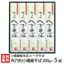へぎそば 布乃利小嶋屋そば 乾麺200g×5袋(つゆ無) 5
