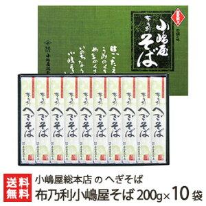 【送料無料】へぎそば 布乃利小嶋屋そば 乾麺200g×10袋(つゆ無) 6回の皇室献上 小嶋屋…