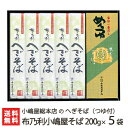 小嶋屋そば へぎそば(乾麺200g×5袋・つゆ付)