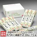 へぎそば 布乃利小嶋屋そば 乾麺200g×15袋(つゆ無)