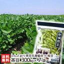 しんどおり茶豆