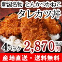 新潟名物タレカツ丼セット(4人前)