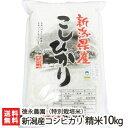 【令和元年度米】新潟県産 特別栽培米コシヒカリ 精米10kg...