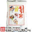 【30年度米】新潟県産 こがねもち(特別栽培米)精米5kg ...