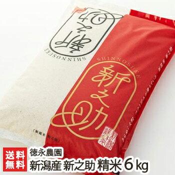 米・雑穀, 白米  6kg3kg2