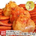 濃厚な旨味!日本海鮮魚センターの「ゆで紅ズワイガニ」 3尾(...