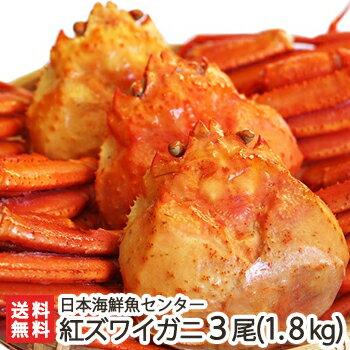 濃厚な旨味!日本海鮮魚センターの「ゆで紅ズワイガニ」 3尾(約1.8kg)【鮮魚を閉じ込めた急速冷凍】【蟹/かに/ずわいがに】【ギフト・贈り物・内祝いに!のし(熨斗)無料】【送料無料】