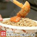 新潟名物 みかづき イタリアン(3食入)