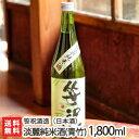 新潟 淡麗純米酒(青竹) 1.8リットル(1升)笹祝酒造【日...