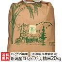【30年度米】JAS認証 新潟産 無農薬 有機栽培米コシヒカ...