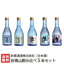 妙高山飲み比べ5本セット(各300ml)妙高酒造【日本酒/清酒/辛口/...