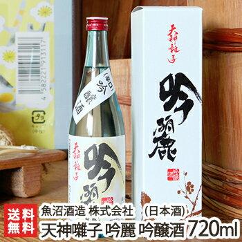 天神囃子吟麗吟醸酒720ml(4合)魚沼酒造 日本酒/清酒/辛口/淡麗/五百万石/たかね錦/地酒  ギフトに 贈り物・内祝いに