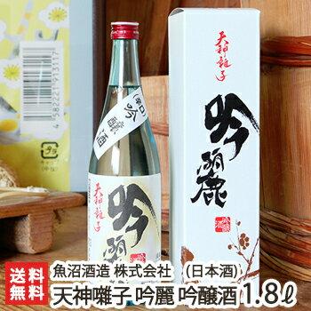 天神囃子吟麗吟醸酒1800ml(1升)魚沼酒造 日本酒/清酒/辛口/淡麗/五百万石/たかね錦/地酒  ギフトに 贈り物・内祝いに