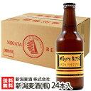 新潟麦酒(Niigata BEER)310ml瓶×24本【新潟ビール/自然発酵製法/フルーティー/缶 ...
